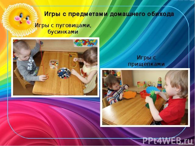 Игры с предметами домашнего обихода Игры с пуговицами, бусинками Игры с прищепками