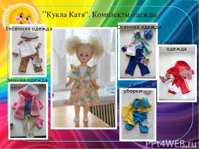 """""""Кукла Катя"""". Комплекты одежды одежда для уборки Зимняя одежда Весенняя одежда Осенняя одежда Спортивная одежда"""