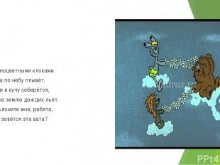 5. Разноцветными клоками Вата по небу плывёт. Если в кучу соберётся, То на землю