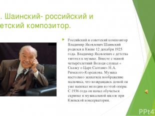 В.Я. Шаинский- российский и советский композитор. Российский и советский компози