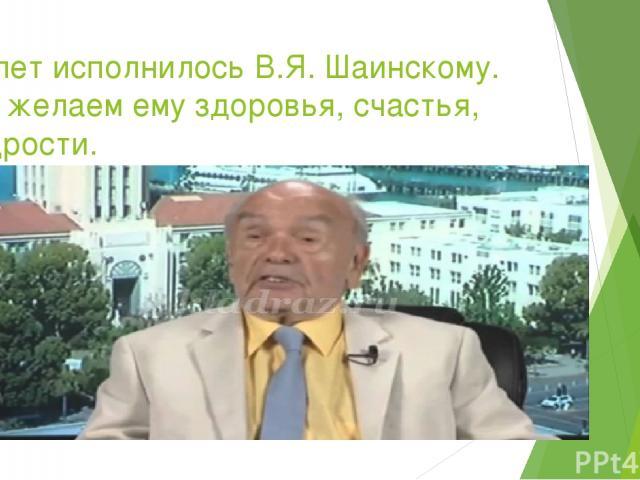 90 лет исполнилось В.Я. Шаинскому. Мы желаем ему здоровья, счастья, бодрости.