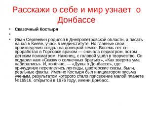 Расскажи о себе и мир узнает о Донбассе Сказочный Костыря Иван Сергеевич родился