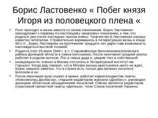 Борис Ластовенко « Побег князя Игоря из половецкого плена « Поэт приходит в жизн
