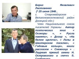 Борис Яковлевич Ластовенко (* 25 июня 1946 , с. Старомайорское , Великоновоселко