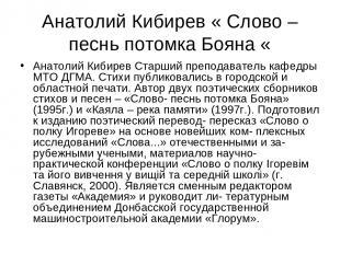 Анатолий Кибирев « Слово – песнь потомка Бояна « Анатолий Кибирев Старший препод