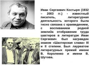 Иван Сергеевич Костыря (1932 – 2003 гг.) - известный писатель, литературная деят