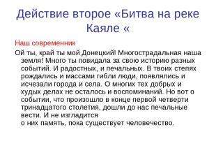 Действие второе «Битва на реке Каяле « Наш современник Ой ты, край ты мой Донецк