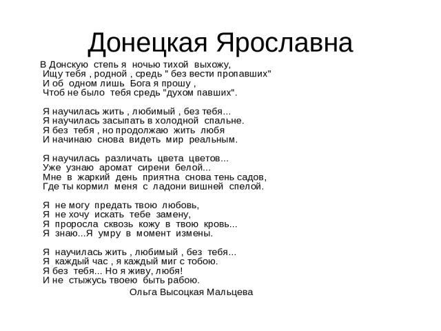Донецкая Ярославна В Донскую степь я ночью тихой выхожу, Ищу тебя , родной , средь