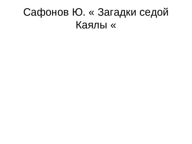 Сафонов Ю. « Загадки седой Каялы «