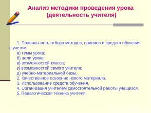 Анализ методики проведения урока (деятельность учителя) 1. Правильность отбора м