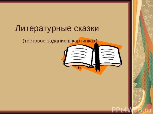 Литературные сказки (тестовое задание в картинках)