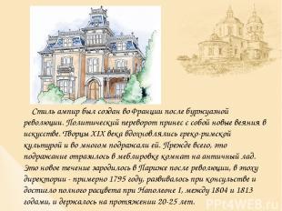 Стиль ампир был создан во Франции после буржуазной революции. Политический перев