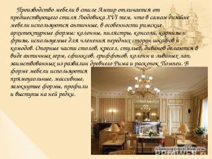 Производство мебели в стиле Ампир отличается от предшествующего стиля Людовика X