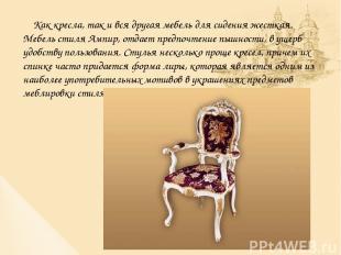 Как кресла, так и вся другая мебель для сидения жесткая. Мебель стиля Ампир, отд