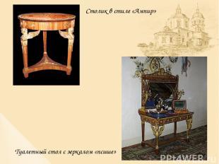 Туалетный стол с зеркалом «псише» Столик в стиле «Ампир»