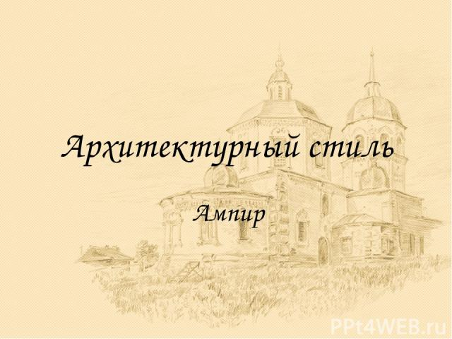 Архитектурный стиль Ампир