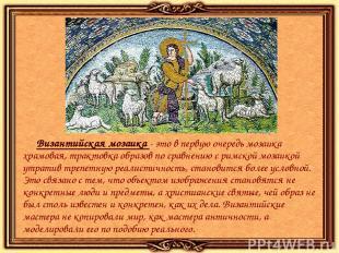 Византийская мозаика - это в первую очередь мозаика храмовая, трактовка образов