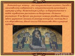 Византийские мозаики - это монументальные полотна. Отсюда и масштабность изображ