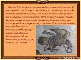 Именно в Византии мозаика становится техникой империи. И это искусство еще до ик