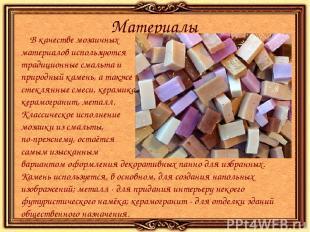 Материалы В качестве мозаичных материалов используются традиционные смальта и пр