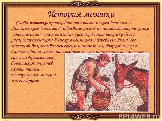 История мозаики Словомозаикапроисходит от итальянского
