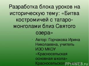 Разработка блока уроков на историческую тему: «Битва костромичей с татаро-монгол