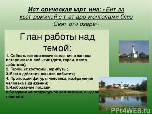Историческая картина: «Битва костромичей с татаро-монголами близ Святого озера»