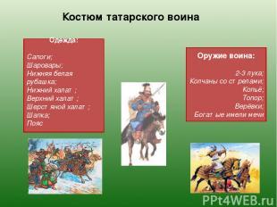 Костюм татарского воина Одежда: Сапоги; Шаровары; Нижняя белая рубашка; Нижний х