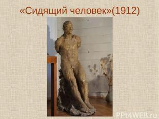 «Сидящий человек»(1912)