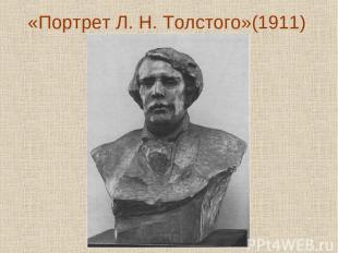 «Портрет Л.Н.Толстого»(1911)