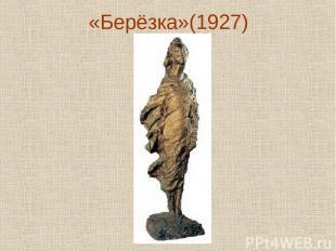 «Берёзка»(1927)