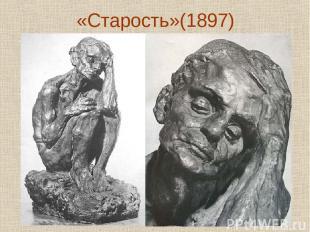 «Старость»(1897)