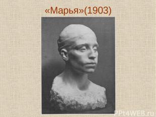 «Марья»(1903)
