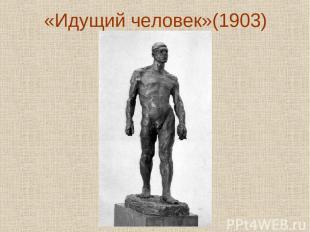 «Идущий человек»(1903)