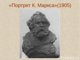 «Портрет К. Маркса»(1905)