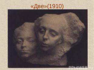 «Две»(1910)