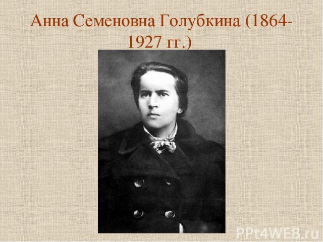 Анна Семеновна Голубкина (1864-1927 гг.)