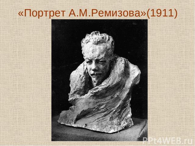 «Портрет А.М.Ремизова»(1911)
