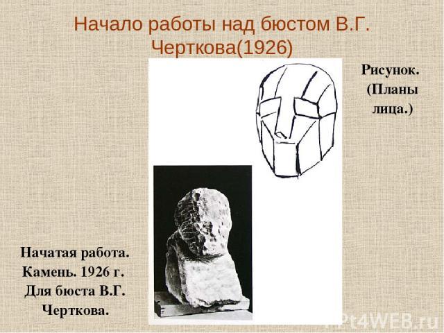 Начало работы над бюстом В.Г. Черткова(1926) Начатая работа. Камень. 1926г. Для бюста В.Г. Черткова.  Рисунок. (Планы лица.)