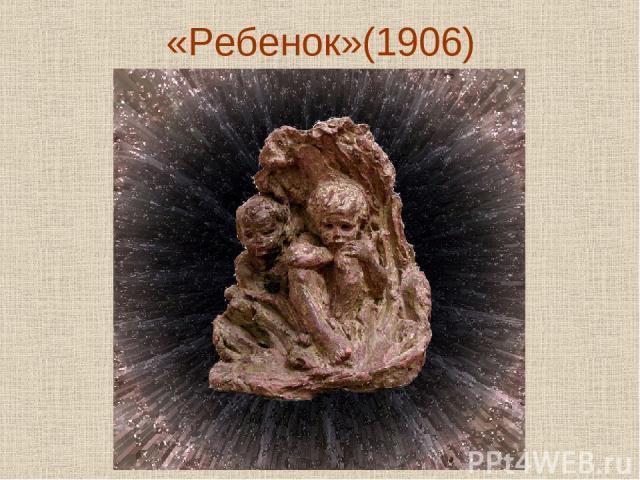 «Ребенок»(1906)