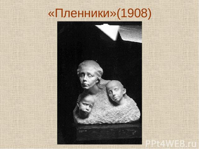 «Пленники»(1908)