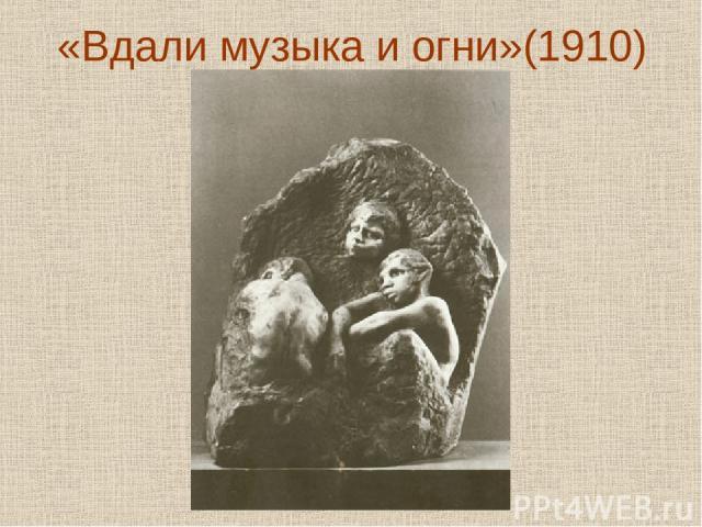 «Вдали музыка и огни»(1910)