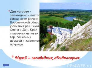 Хреновской конный завод основан 24 октября 1776 года графом Алексеем Григорьевич