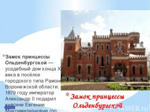 ВВоронежеу причала уАдмиралтейской площадистоит восстановленный петровский л