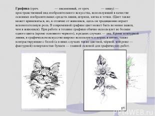 Графика(греч.γραφικος—письменный, отгреч.γραφω— пишу)— пространственный