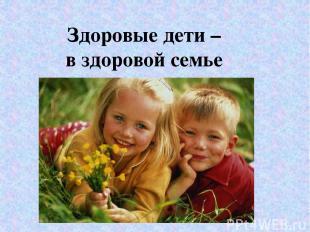 Здоровые дети – в здоровой семье