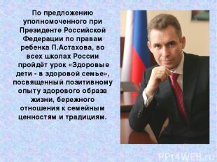 По предложению уполномоченного при Президенте Российской Федерации по правам реб
