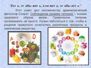"""""""Есть, чтобы жить, а не жить, чтобы есть"""". Этот совет дал человечеству древнегре"""