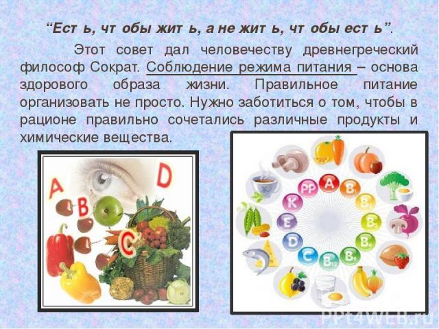 """""""Есть, чтобы жить, а не жить, чтобы есть"""". Этот совет дал человечеству древнегреческий философ Сократ. Соблюдение режима питания – основа здорового образа жизни. Правильное питание организовать не просто. Нужно заботиться о том, чтобы в рационе прав…"""