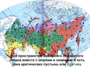Всё пространство Северного Ледовитого океана вместе с морями и океанами и есть з